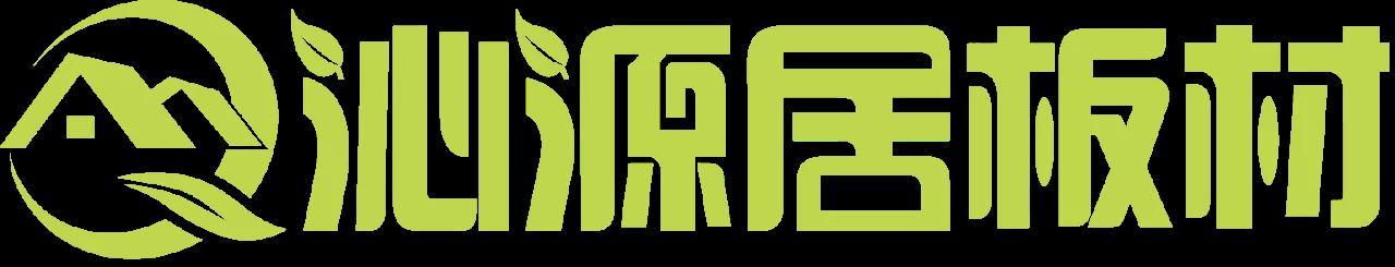 绿色沁源居板材